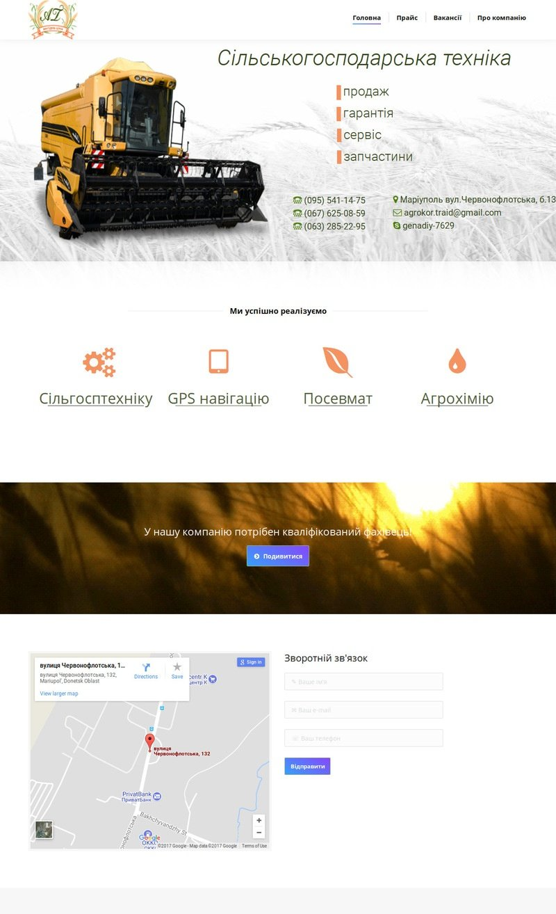 Компания Agrokor-trade