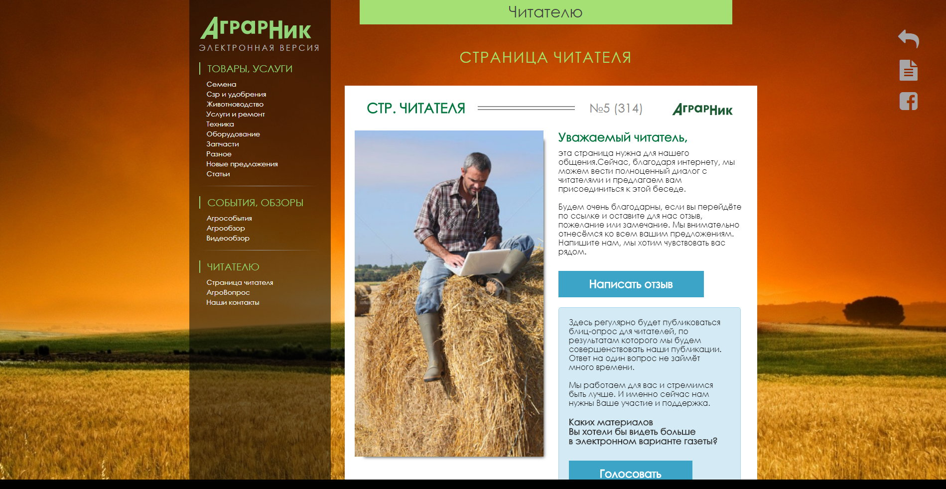 Интерактивный номер газеты АграрНик