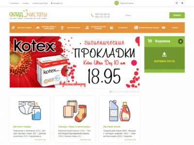 Склад чистоты - интернет магазин товаров