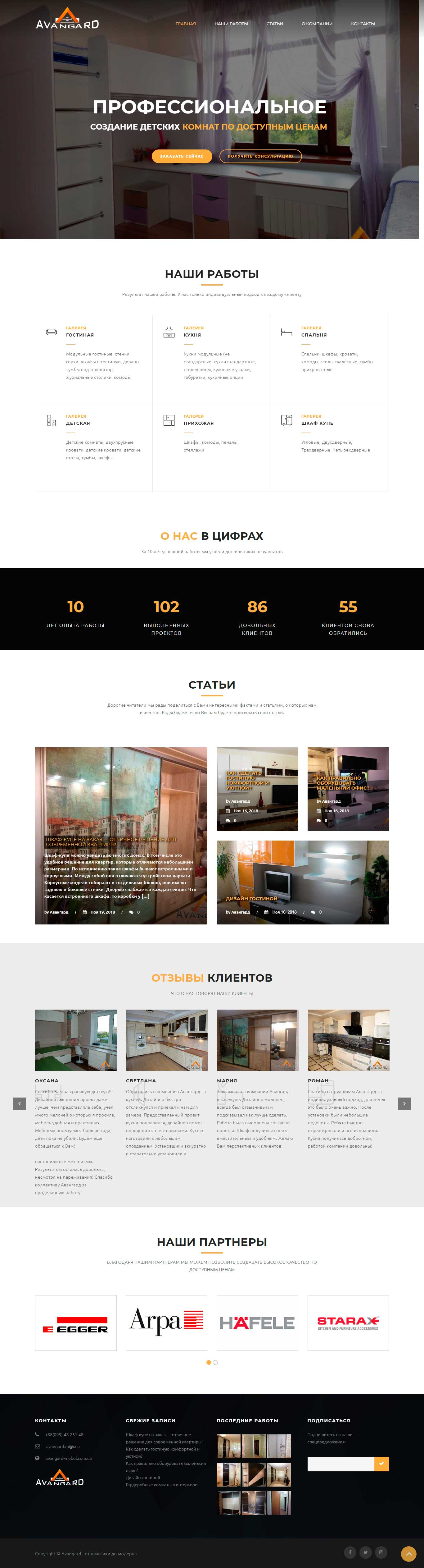 Avangard-изготовление мебели на заказ