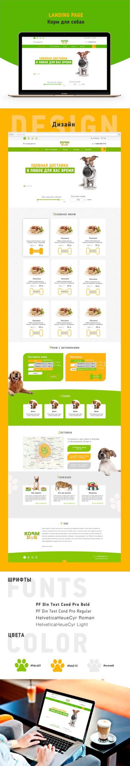 Korm-dog - доставка еды для собак